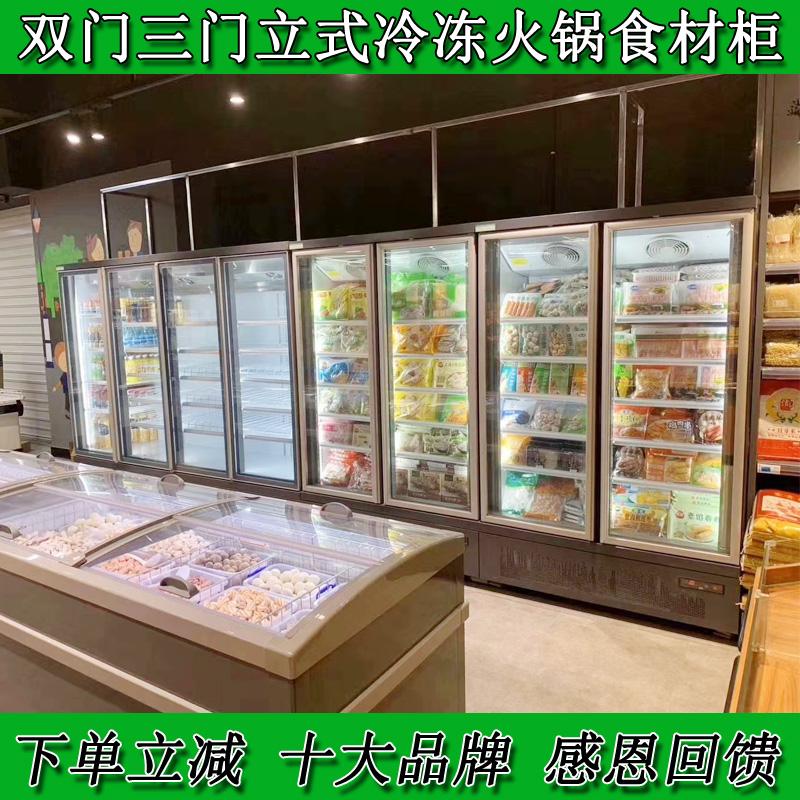 Hot pot food material vertical freezer quick frozen food display refrigerator ice cream freezer air cooled vertical freezer commercial