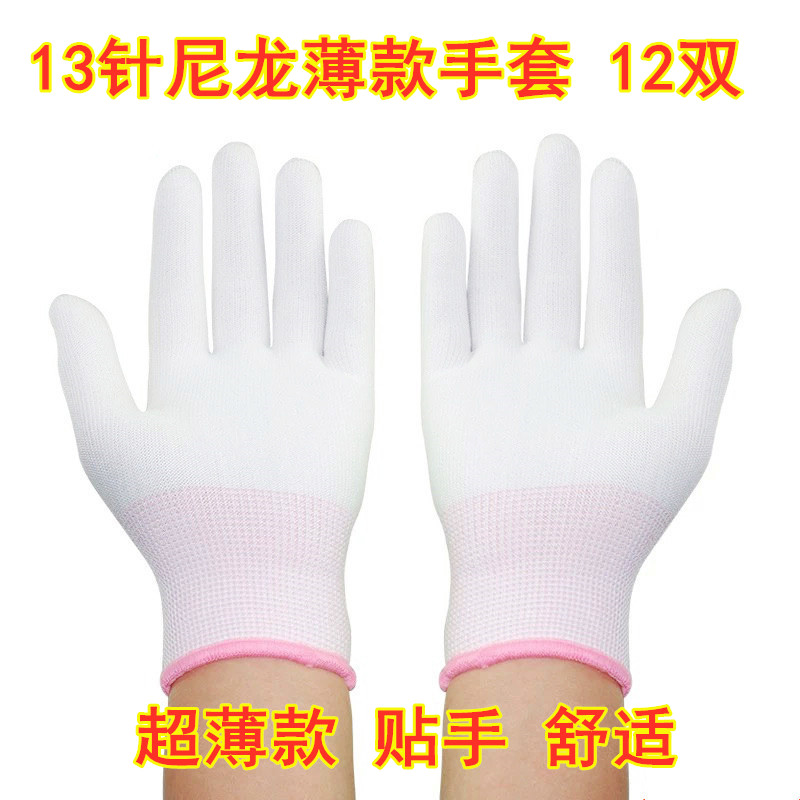 Summer ultra thin nylon work white gloves labor protection pure cotton elastic men and women ventilation etiquette pick package mail