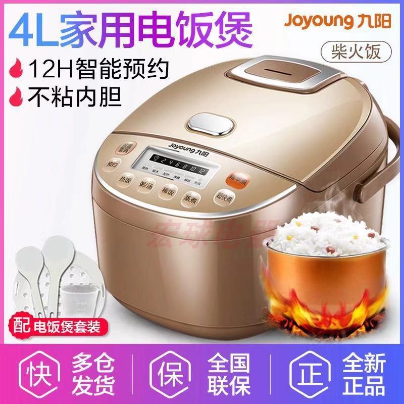 Joyoung/九阳 JYF-40FE65电饭煲4L 多功能智能预约电饭锅正品