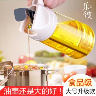 自动玻璃油壶厨房家用塑料防漏油罐酱油瓶醋壶大号小号装倒油瓶图片