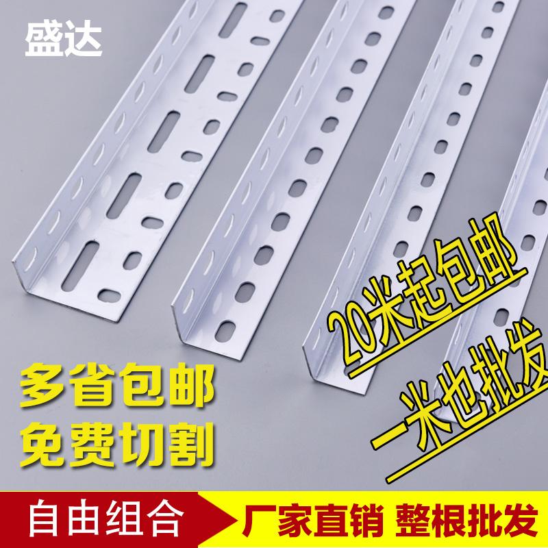 万能角钢货架材料家用置物架加厚三角铁自由组合仓库仓储货角铁