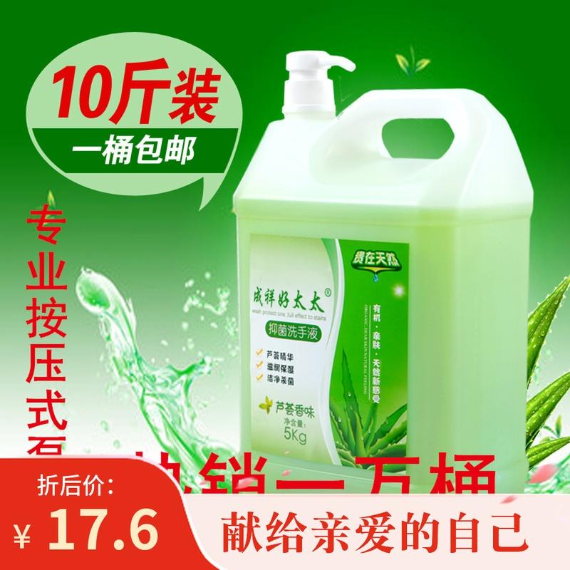 Hand washing liquid supplement, household barrel, 10 jin bag bulk bulk bottle, hotel hospital bacteriostatic foam scent type