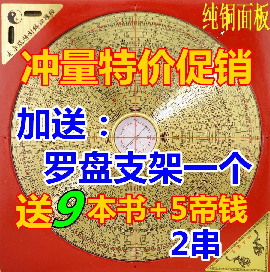 Новых аутентичных гонконг старый слово количество 8 трёхдюймовый юань близко комплекс медь специальность фэн-шуй ло блюдо высокой точности