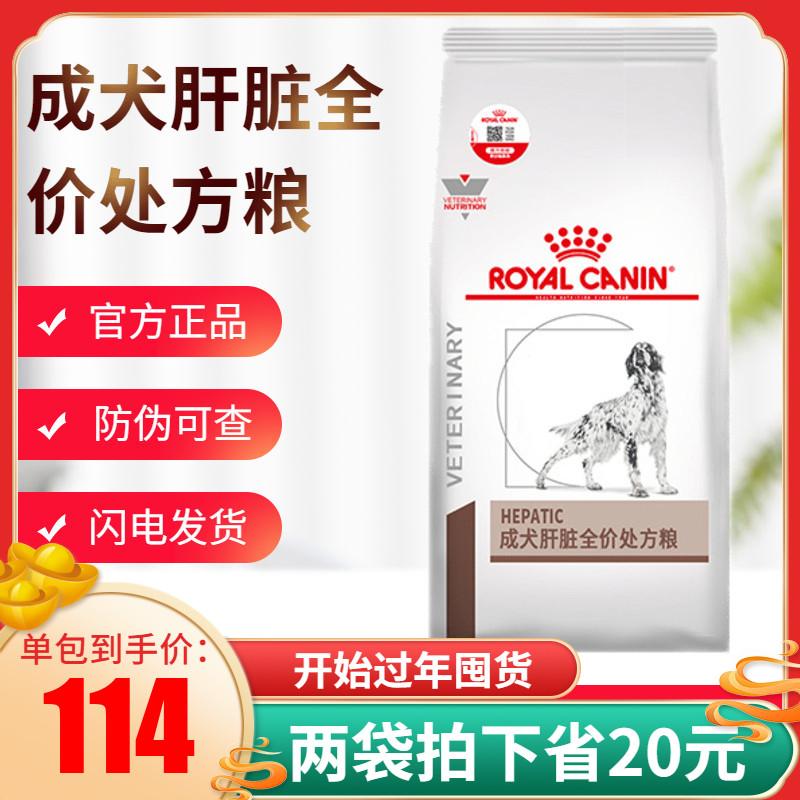 现货 正品皇家犬肝脏处方粮HF16 保肝护肝功能不全处方狗粮1.5Kg