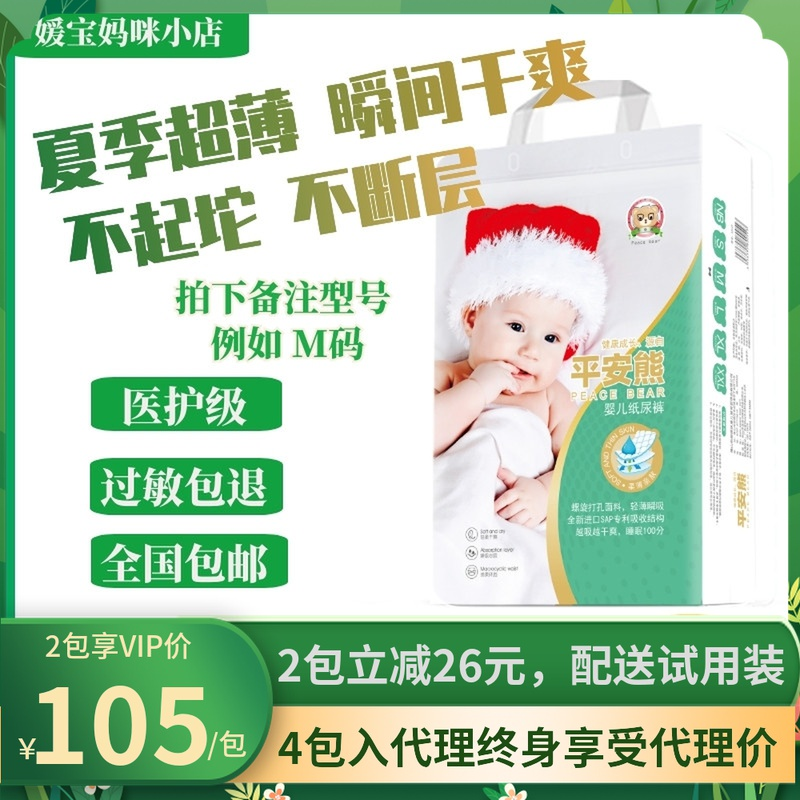 Ping An bear medical diapers Diaper Baby ultra thin breathable dry soft Nb / S / ml / XL double plus size
