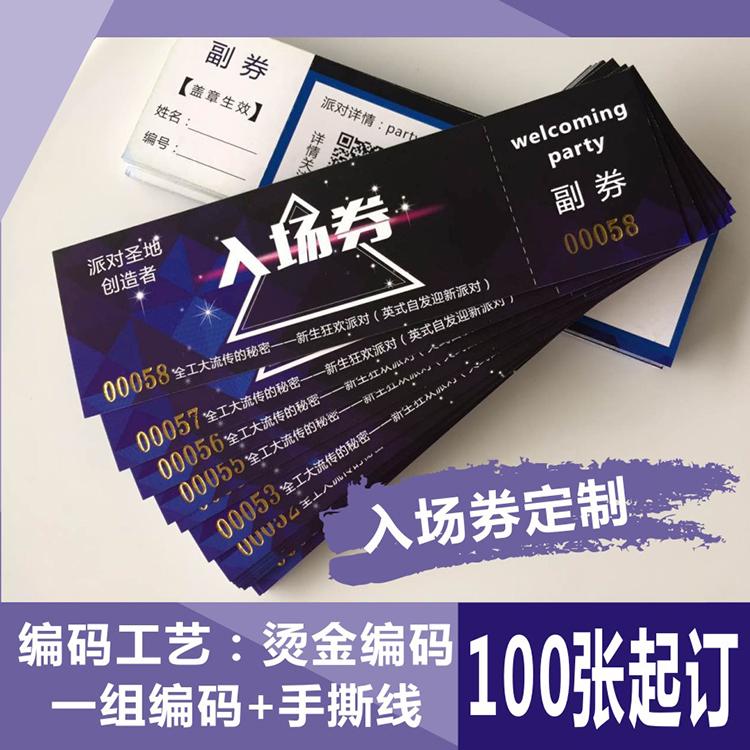 门票定做优惠券印刷代金券制作定制 抵用券免费设计抽奖券入场券