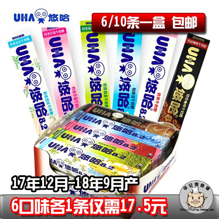 包邮UHA悠哈味觉糖8.2特浓牛奶糖40g*10条/盒6口味任选 条糖