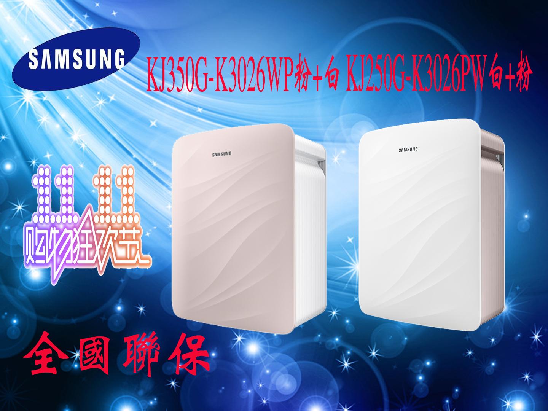 [北京正品合资专柜空气净化,氧吧]三星空气净化器KJ310F-M301月销量1件仅售899元