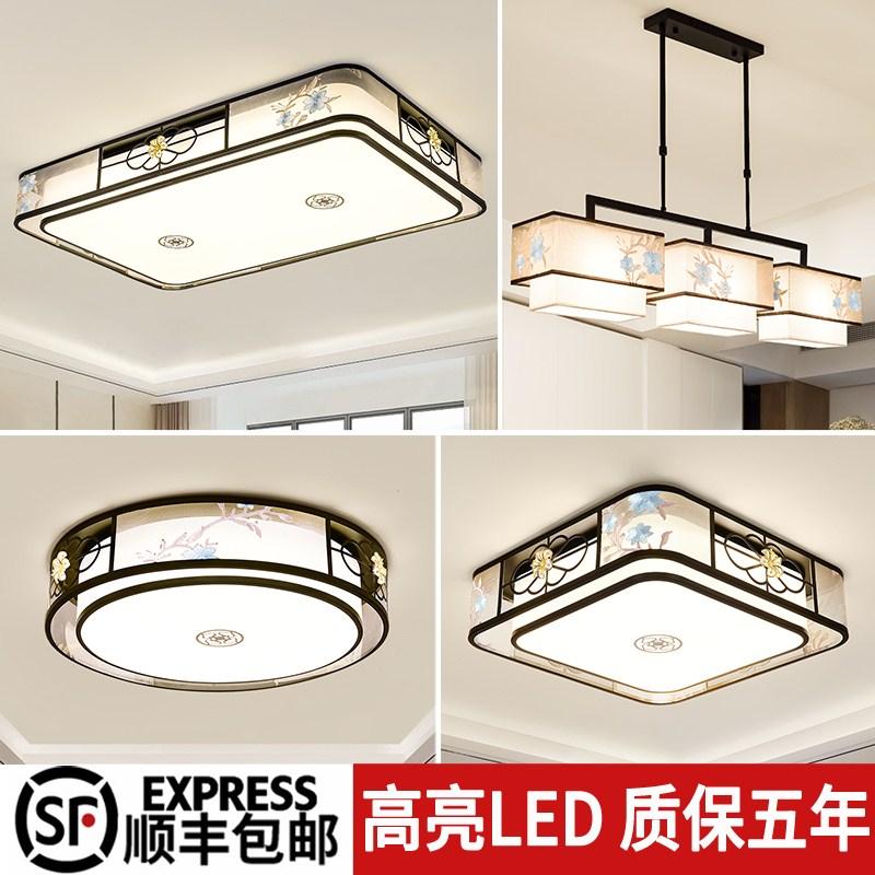 新中式客厅LED吸顶灯简约现代大气家用创意卧室餐厅书房灯具套餐
