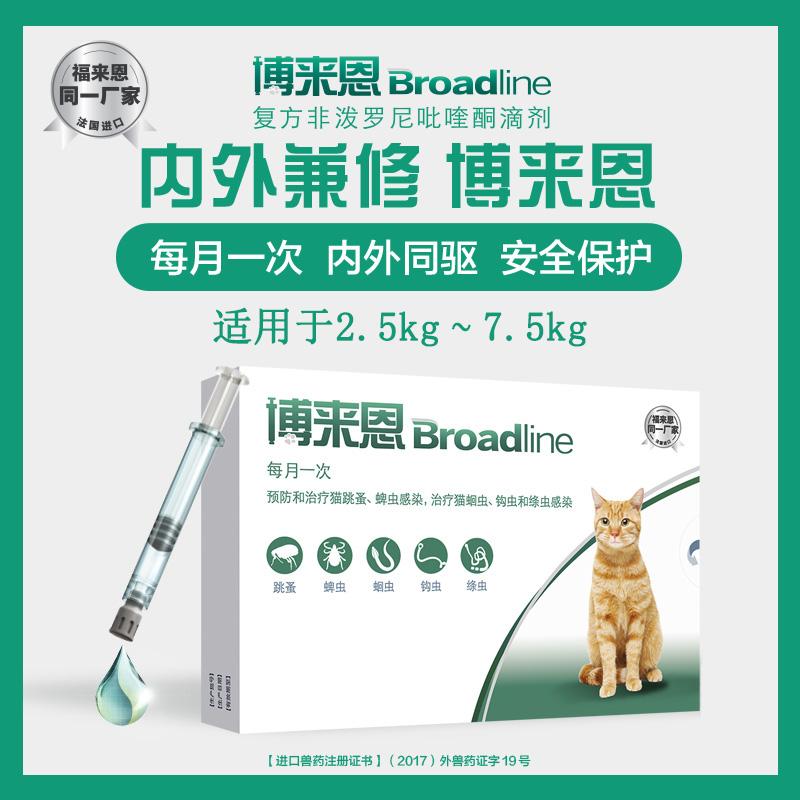 博来恩猫咪体内外驱虫滴剂跳蚤螨虫蜱虫绦虫 2.5-7.5kg成猫单支