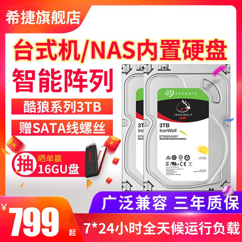 希捷3t机械硬盘台式机电脑机械盘3tb sata硬盘 酷狼3tb NAS网络存储硬盘 智能阵列 ST3000VN007