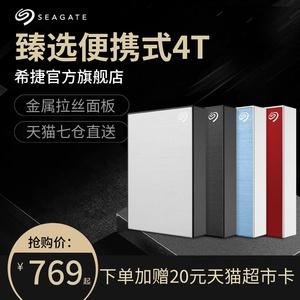 领1元券购买seagate希捷移动4t 4tb苹果移动盘