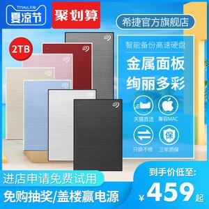 领5元券购买希捷移动2t usb3.0 2tb苹果移动盘