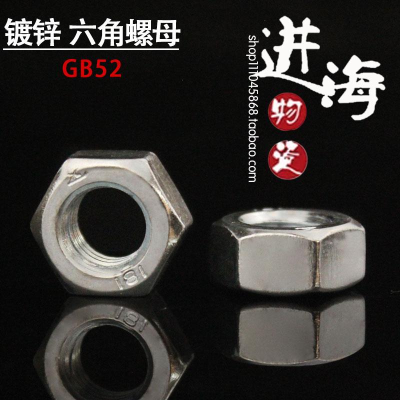国标六角螺母镀锌螺帽M2M2.5M3M4M5M6M8M10M12M14M16M18M20---M36