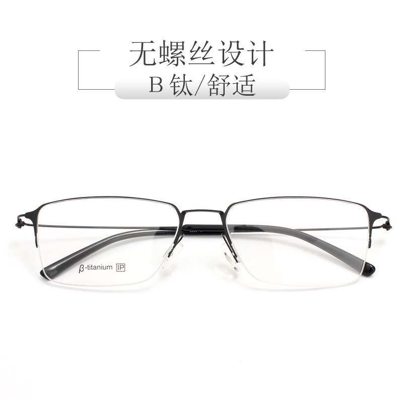 Myopia glasses, spectacle frame, male half frame titanium alloy frame, super light, screw free, comfortable and personalized finished product