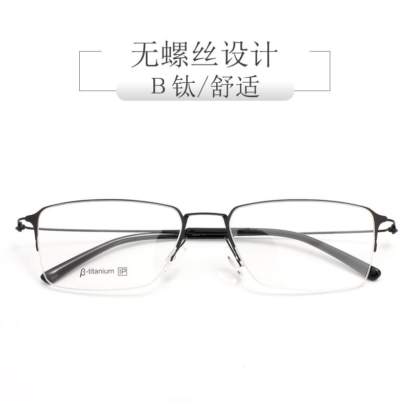 近视眼镜眼镜框镜 男 半框钛合金架超轻无螺丝舒适个性成品