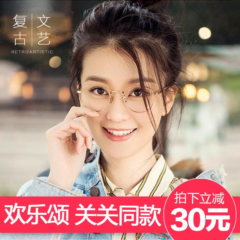 文艺眼镜框女韩版潮 复古 眼睛框男近视全框潮金属圆脸形个性纯钛