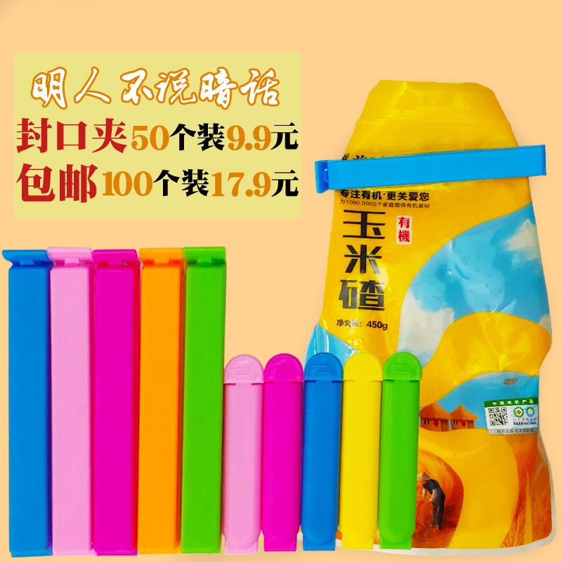 塑料袋食物茶叶奶粉零食防潮造口袋夹子封口夹密封夹大号家用厨房