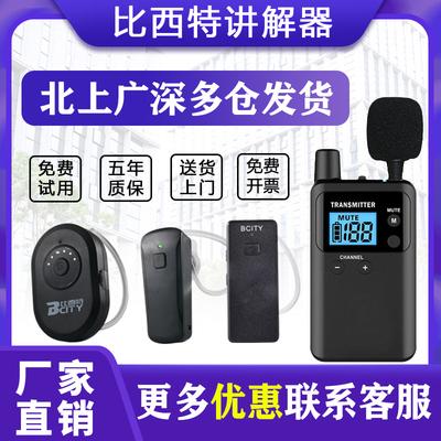 比西特无线讲解器 一对多同声传译导游讲解器套装Bcity9711Rr租赁