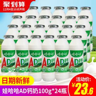 娃哈哈AD钙奶24瓶官方旗舰哇哈哈乳酸菌饮料早餐牛奶整箱散装批发品牌