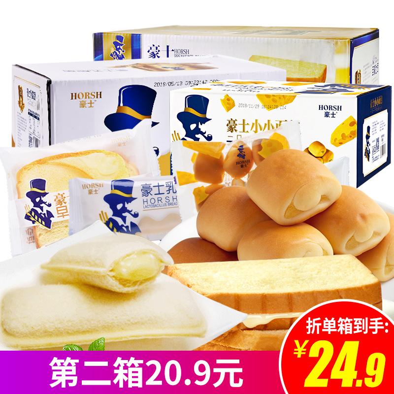 豪士乳酸菌酸奶小口袋面包680g*2整箱早餐吐司蛋糕点小吃零食批发
