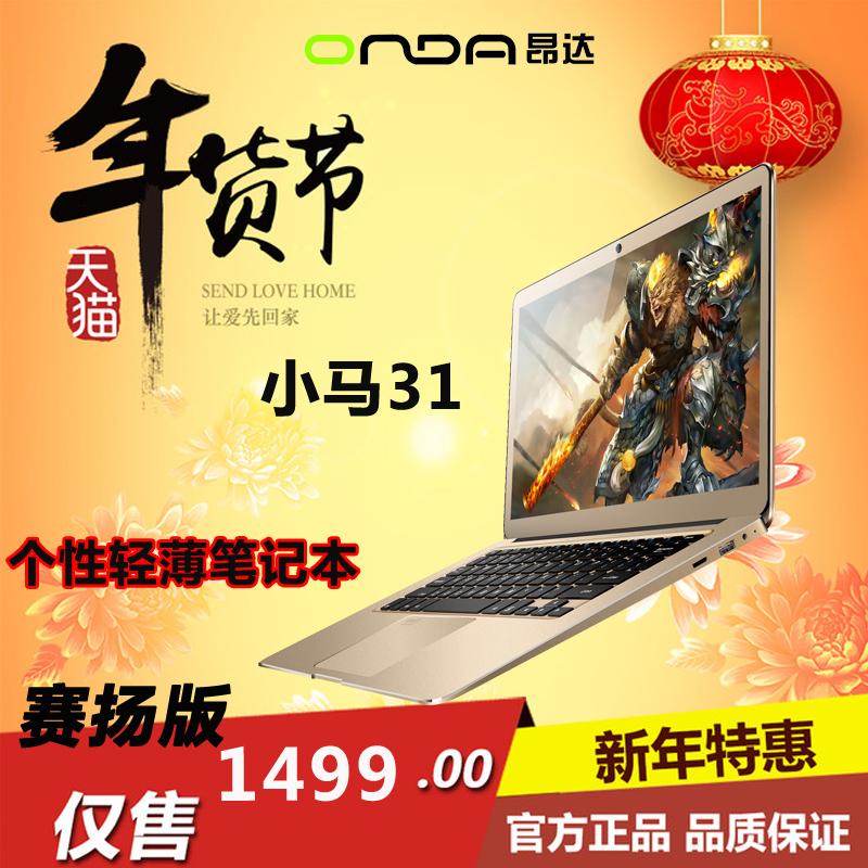 Onda/昂达 小马31 13.3英寸1080P屏Win10四核商务办公笔记本电脑