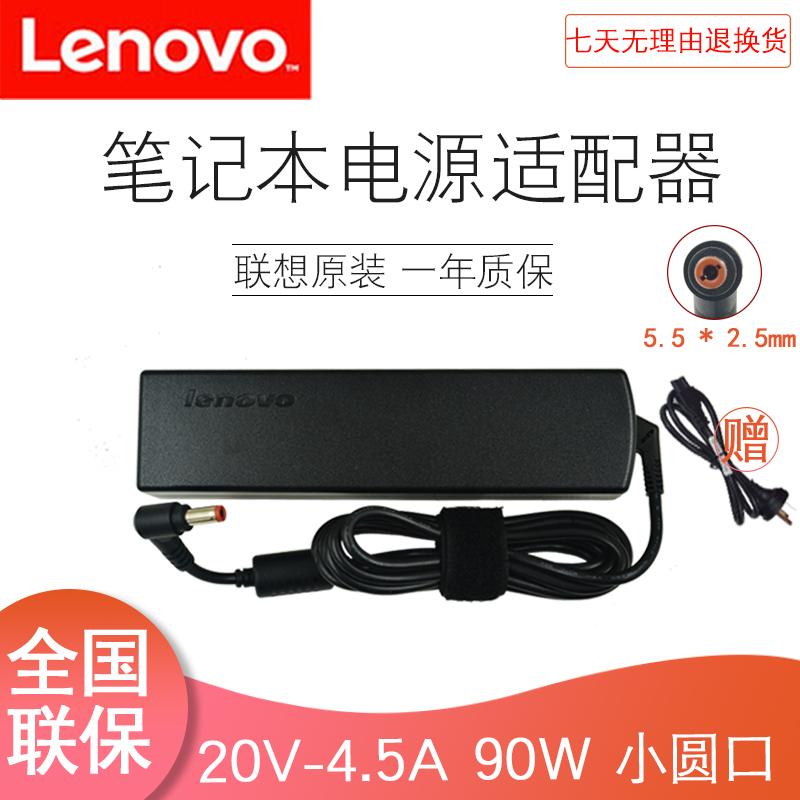 原装联想 V470电源 V370 V570 Z400 Z300充电器适配器