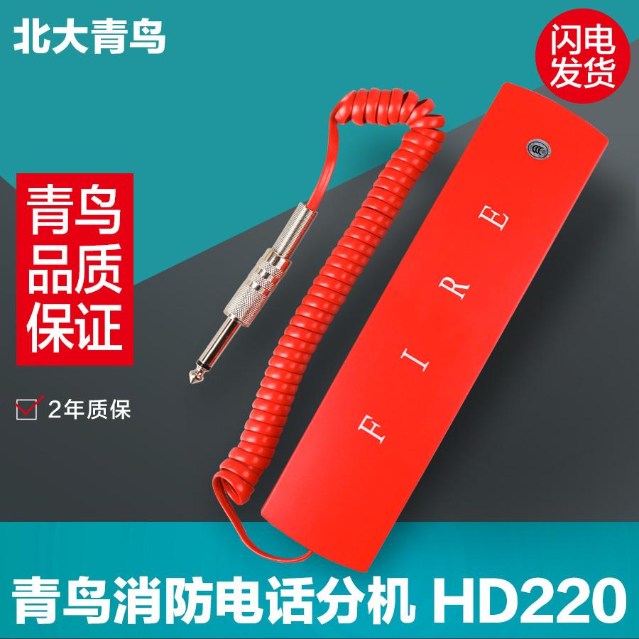 Северная большой зеленый птица HD220 джек стиль пожаротушение телефон расширение модель обновить HY2713 сейчас в надичии