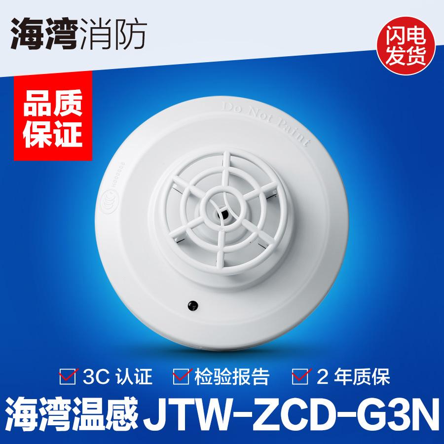 海湾牌温感JTW-ZCD-G3N点型感温火灾探测器消防GST热感探头发现货