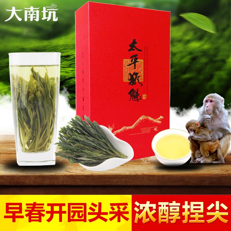 太平猴魁2020年新茶特级安徽茶叶200g国礼19-太平猴魁(大南坑旗舰店仅售198元)