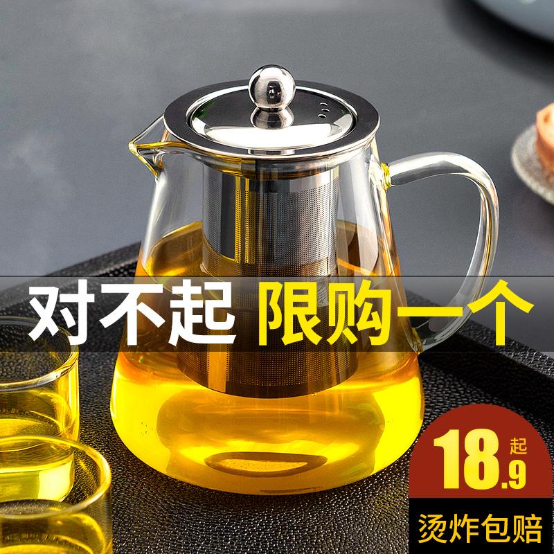 天喜玻璃茶壶家用过滤泡茶壶大容量水壶耐热玻璃壶花茶红茶具套装