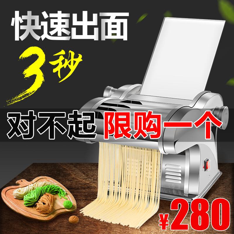 天喜压面机家用电动全自动小型不锈钢商用擀面饺子皮多功能面条机