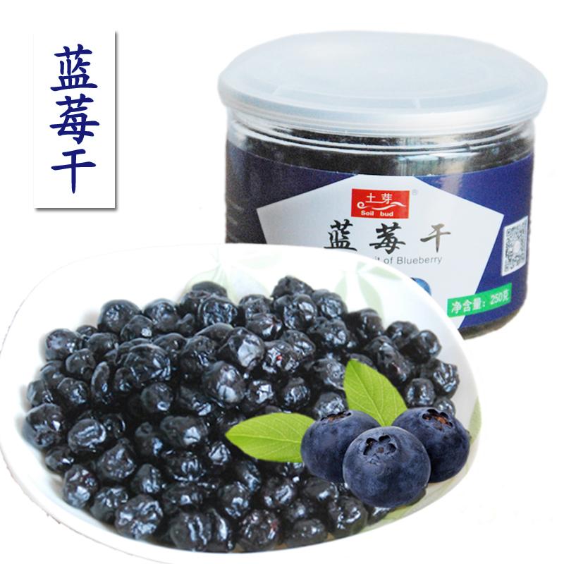 土芽野生东北大兴安岭蓝莓干蓝梅果干休闲零食蜜饯特产250g包邮