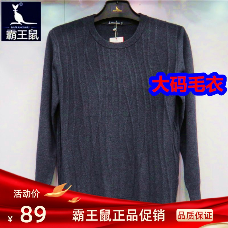 New Tyrannosaurus sweater 7393 mens extra large sweater winter sweater mens round neck bottomed sweater