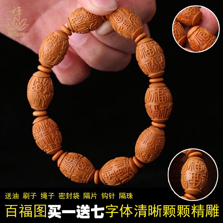 橄榄核手串 橄榄核雕橄榄胡文玩原料百福男女手链手工橄榄核雕刻