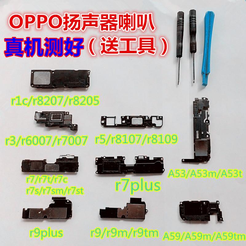 适用oppo R9 R9s R9plus A59 r7 r7s r7plus喇叭总成 扬声器 听筒