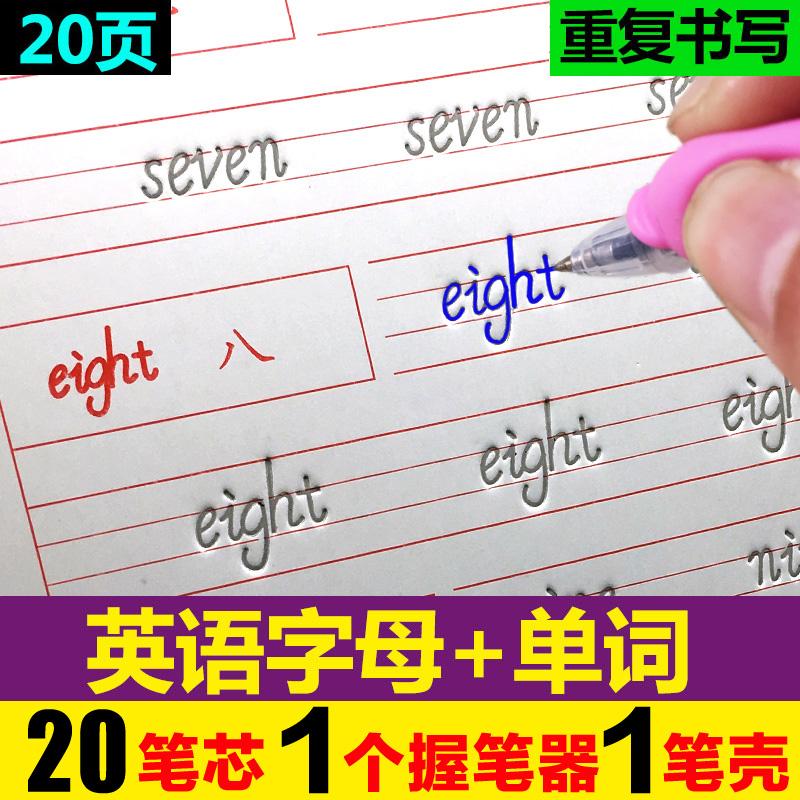 英语字帖小学生三年级一儿童学前初学者基础英文字母凹槽练字板本