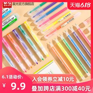晨光文具彩色荧光笔标记重点笔学生用记号笔彩色笔粗划重点套装按动/拔插款