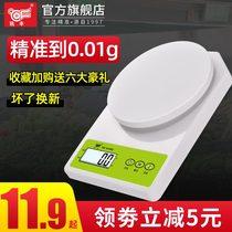 電子秤家用小型廚房秤烘焙克重稱0.01精準稱重器食物克稱小秤數度