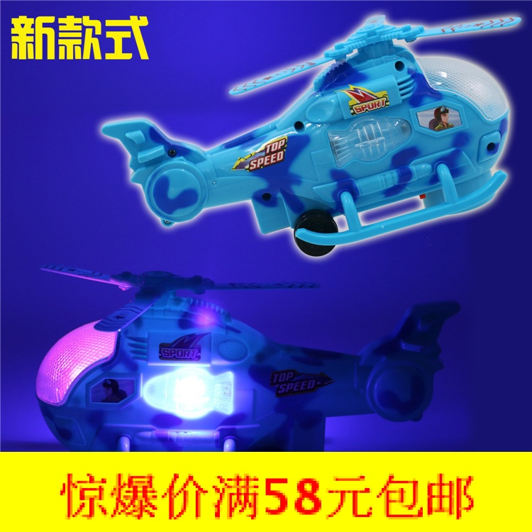 儿童玩具飞机 电动直升机万向轮声音闪光地面滑行飞机模型玩具