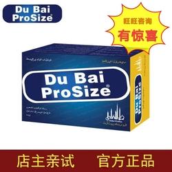 迪拜代购prosize男性保健食品增大丸30粒三盒一个疗程
