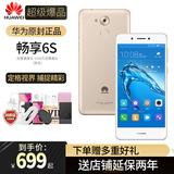 送膜套 Huawei/华为 畅享6S 全网通4G智能双卡指纹安卓智能手机