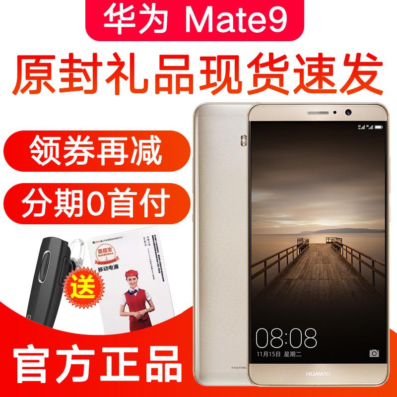 送电源+蓝牙  Huawei/华为 Mate 9 6+128GB全网通智能4G手机 双卡支持NFC刷卡 人脸识别 MATE9PRO手机