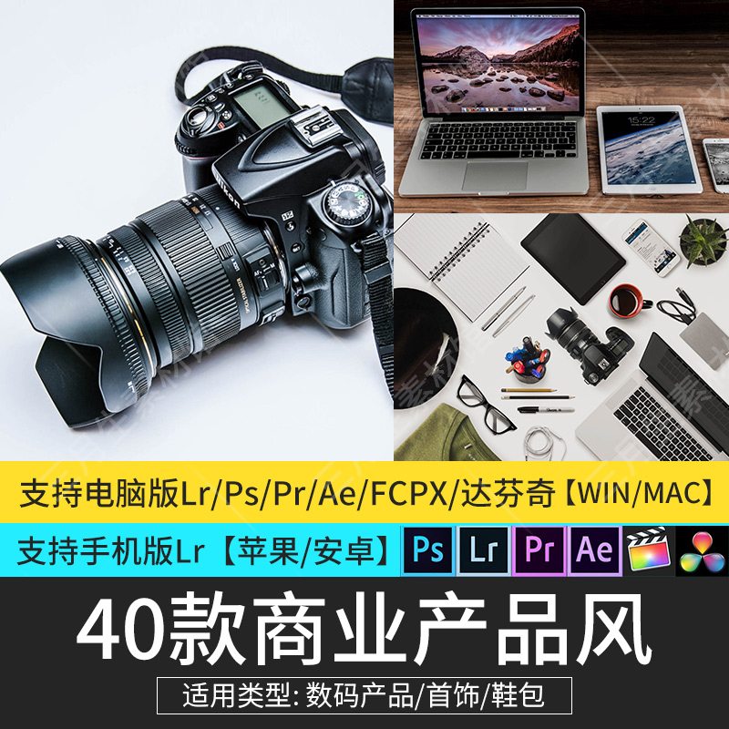 Lightroom preset PS later Taobao commercial product digital shoe bag photography LR photo color matching ACR filter