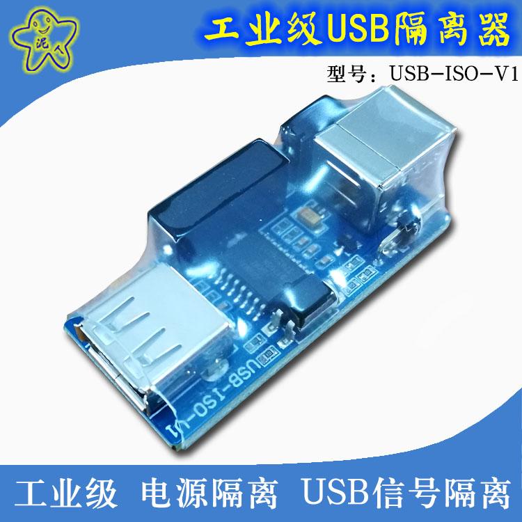 Промышленного класса USB изоляция устройство USB изоляция модули связь защитить босса. ADUM4160/ADUM3160