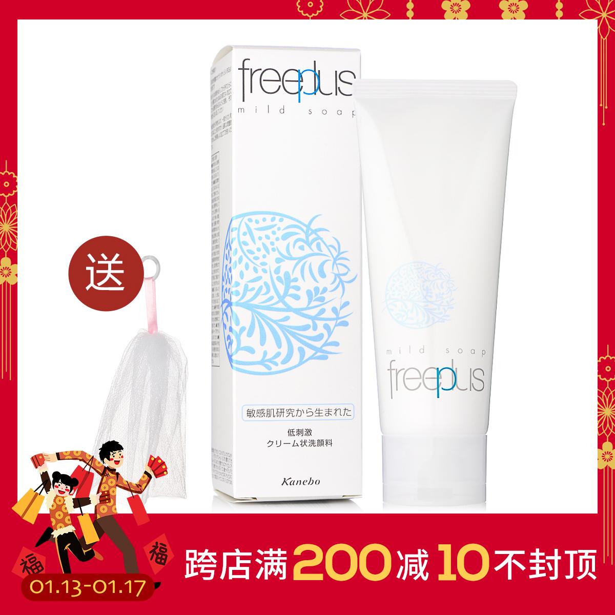 日本Freeplus芙丽芳丝净润氨基酸洗面奶 温和弱酸性敏感肌洁面乳