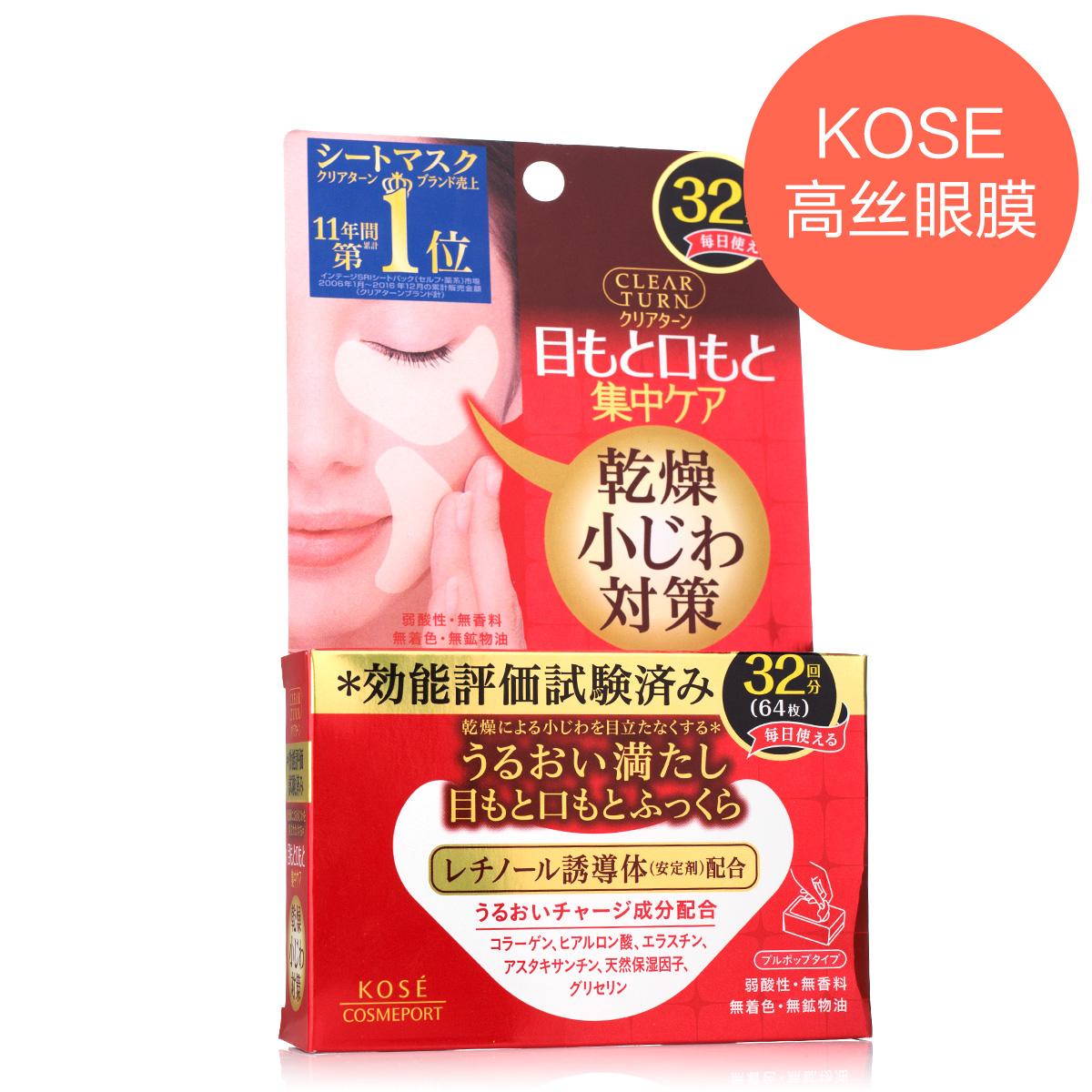 日本KOSE高丝眼膜贴 去眼部细纹浮肿淡化法令纹保湿缓解干燥32对