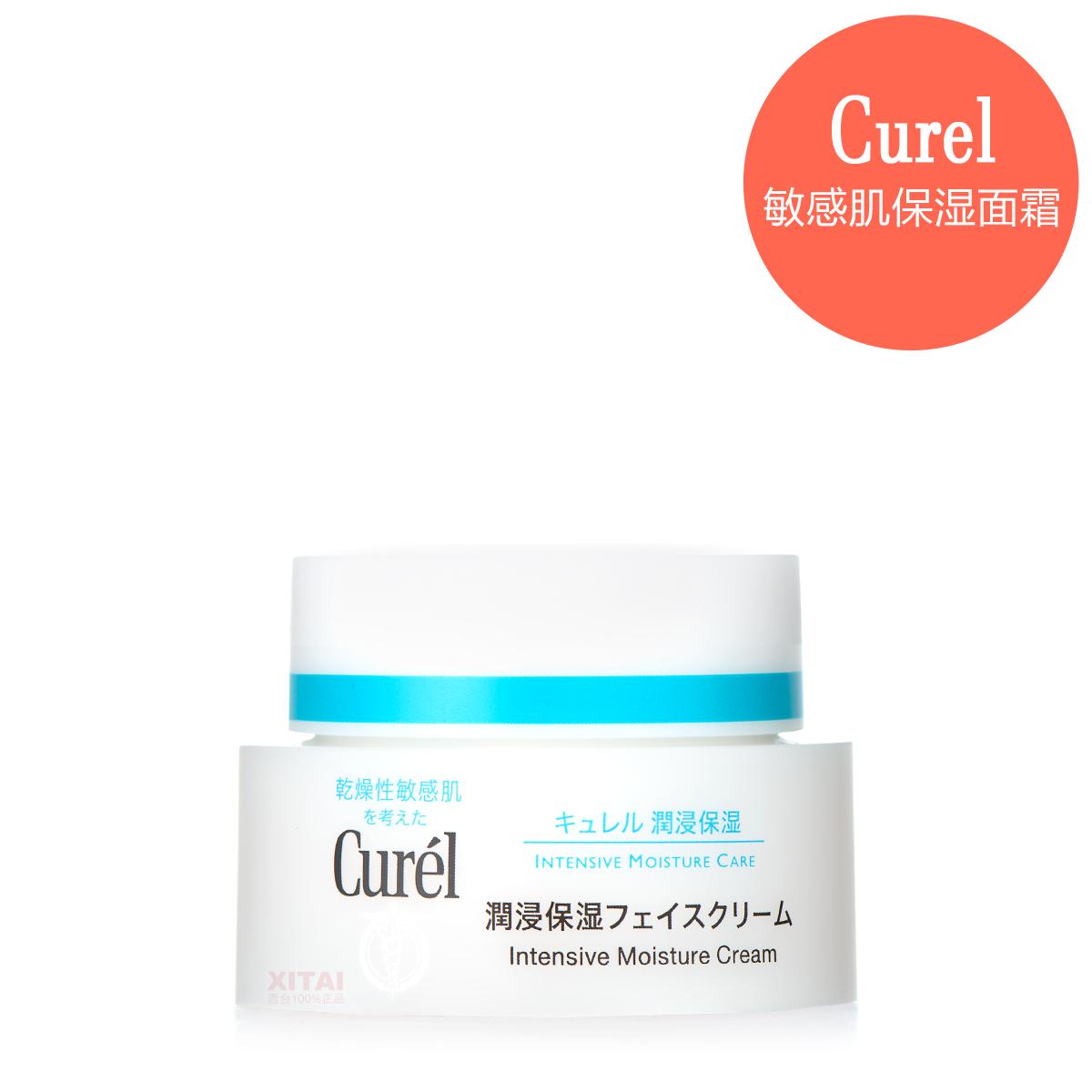 日本花王Curel珂润面霜 润浸保湿深层滋润干燥敏感肌�ㄠ�乳霜40g