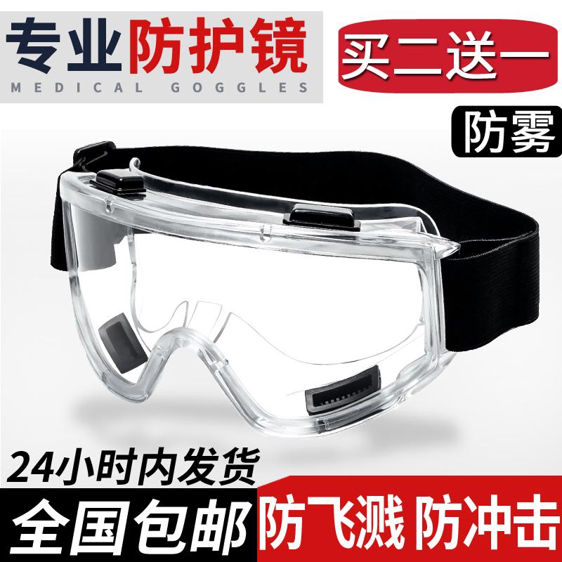 防眼メガネ防塵防塵防塵防塵防塵防塵防塵防塵、唾飛散防止、男女の近視騎乗、透明作業保護メガネ