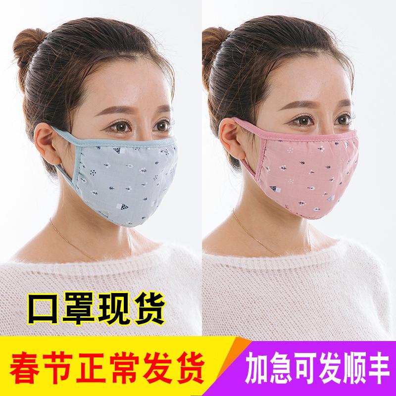 春夏季防护口罩女纯棉透气冬季韩版可水清洗女无异味防护鼻罩图片
